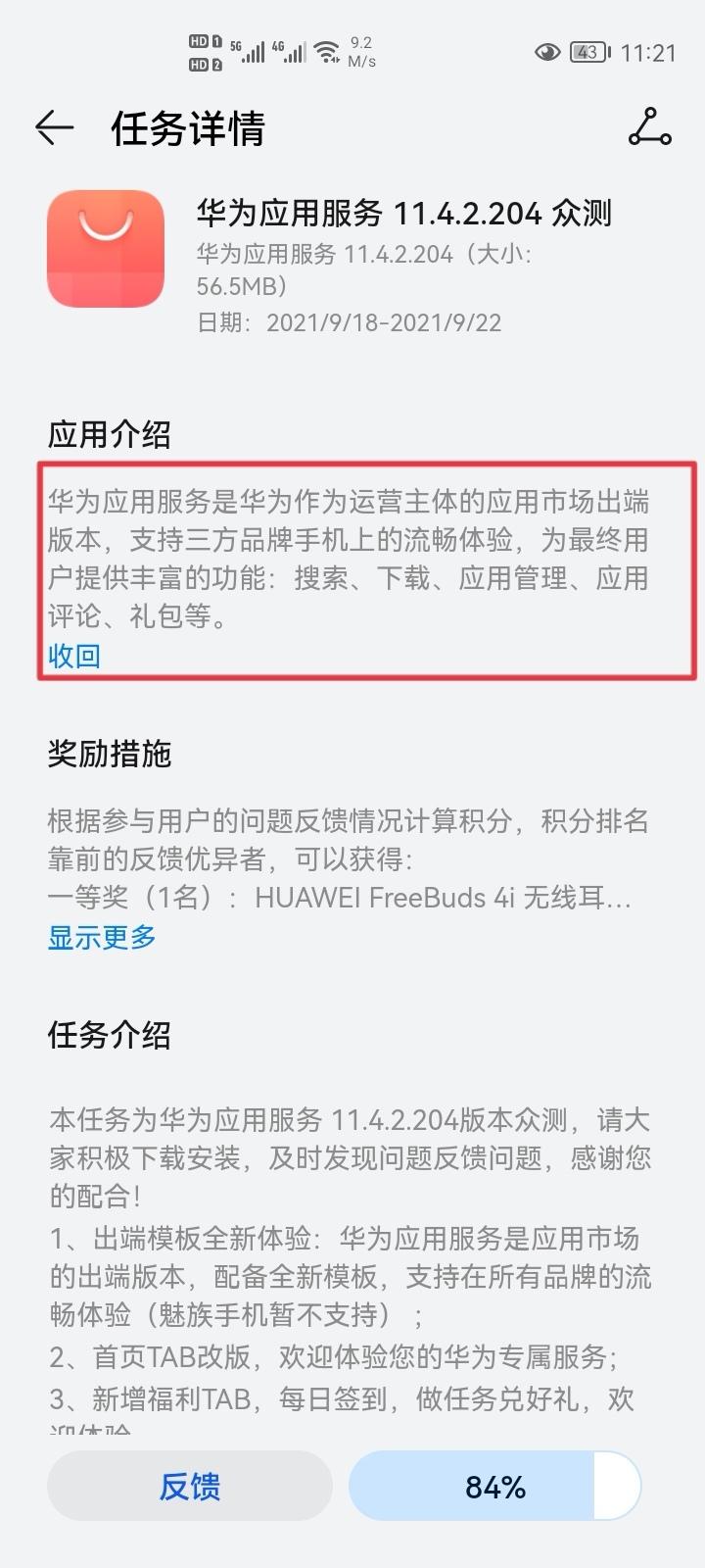 Screenshot_20210920_232139_com.huawei.mycenter_edit_503273948404976.jpg