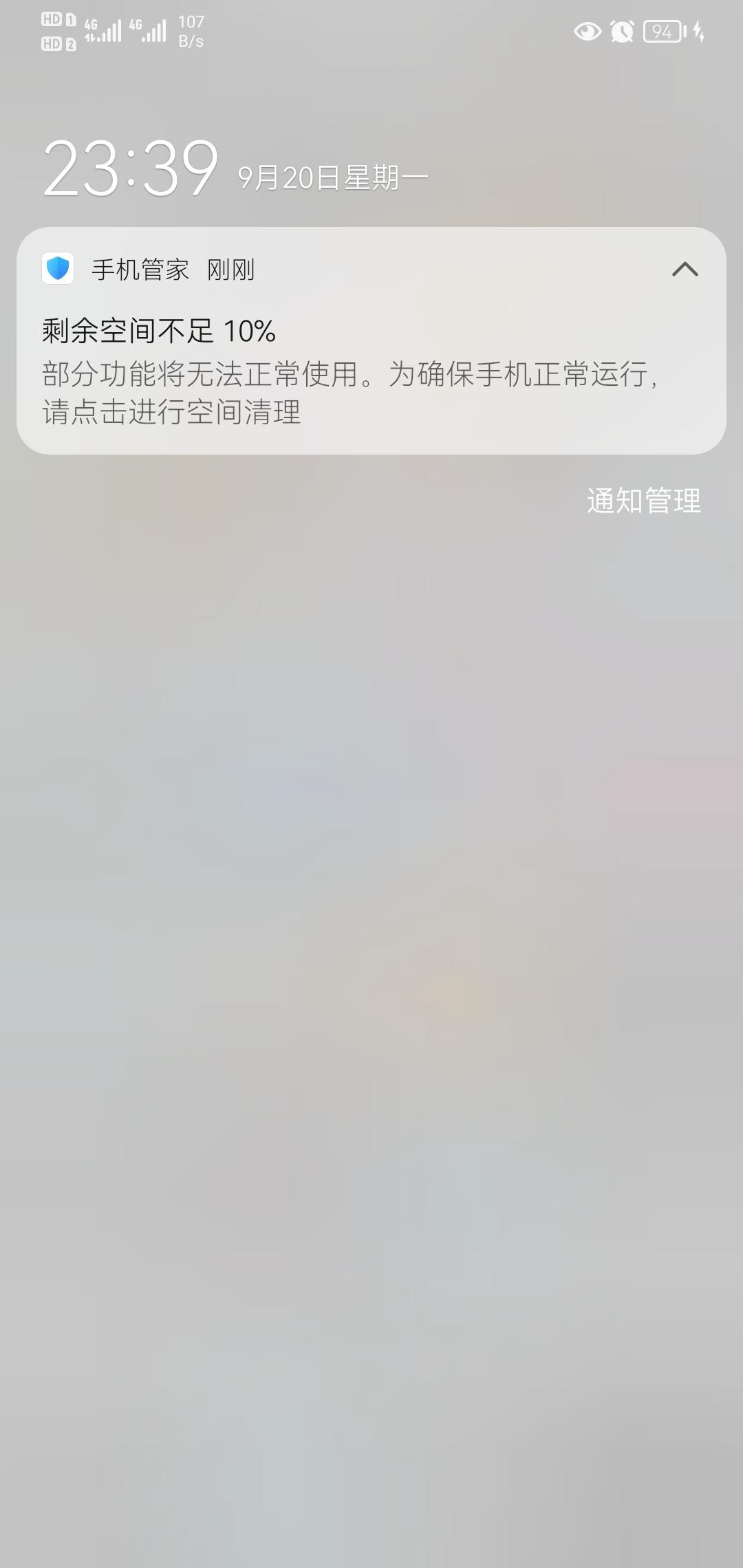 Screenshot_20210920_233945_com.huawei.android.launcher.jpg