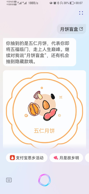 Screenshot_20210921_000703_com.huawei.vassistant.jpg