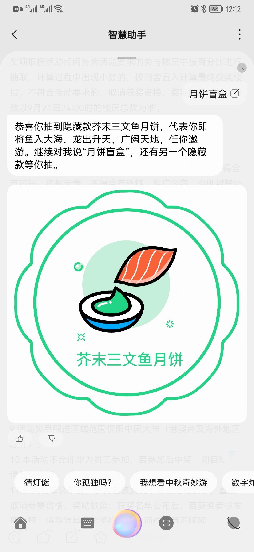 Screenshot_20210921_001209_com.huawei.fans.jpg