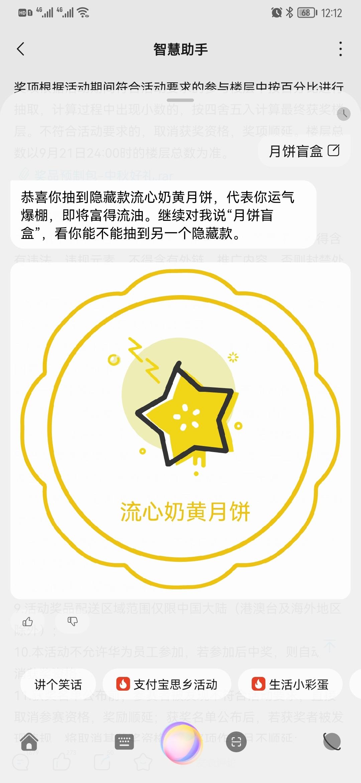 Screenshot_20210921_001201_com.huawei.fans.jpg