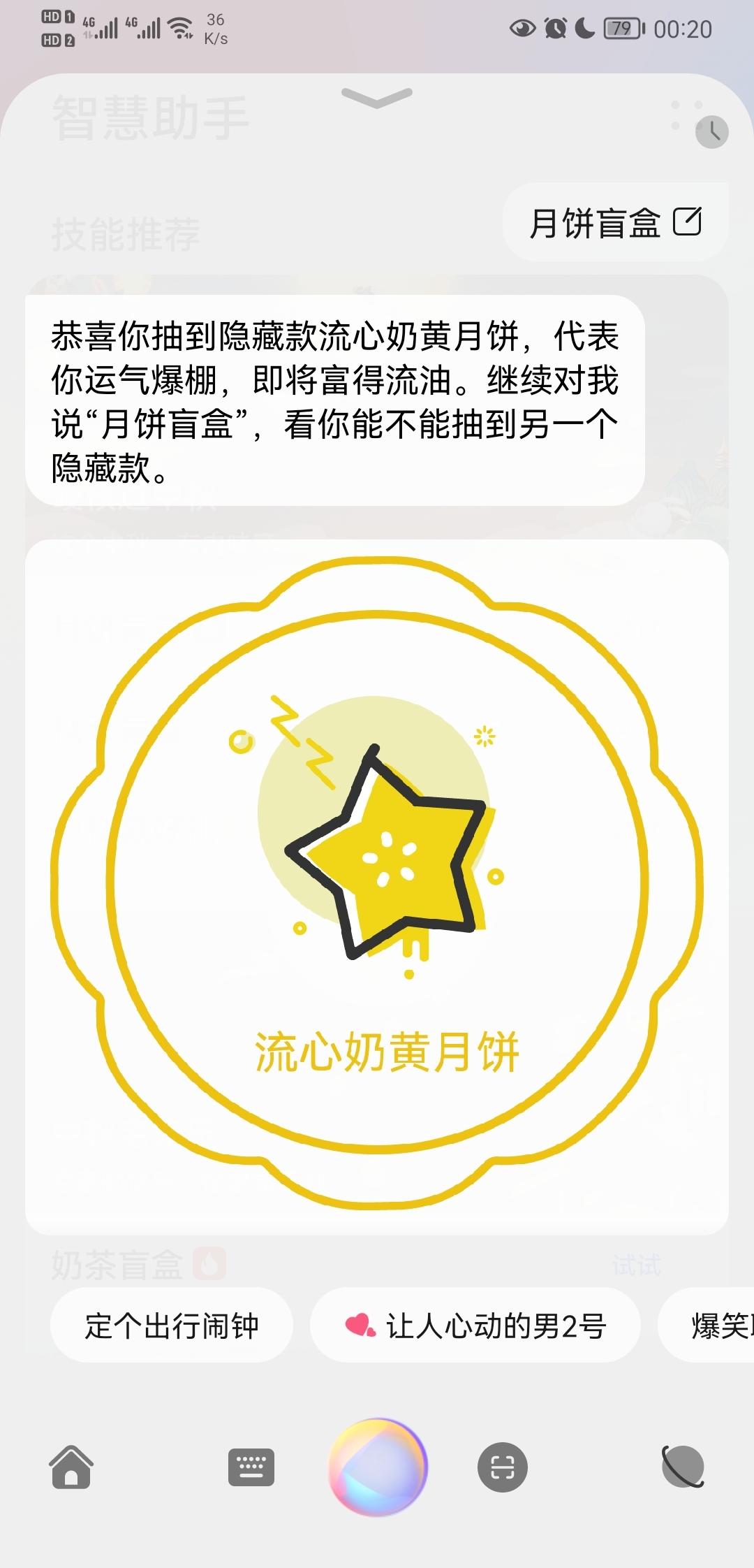 Screenshot_20210921_002054_com.huawei.vassistant.jpg