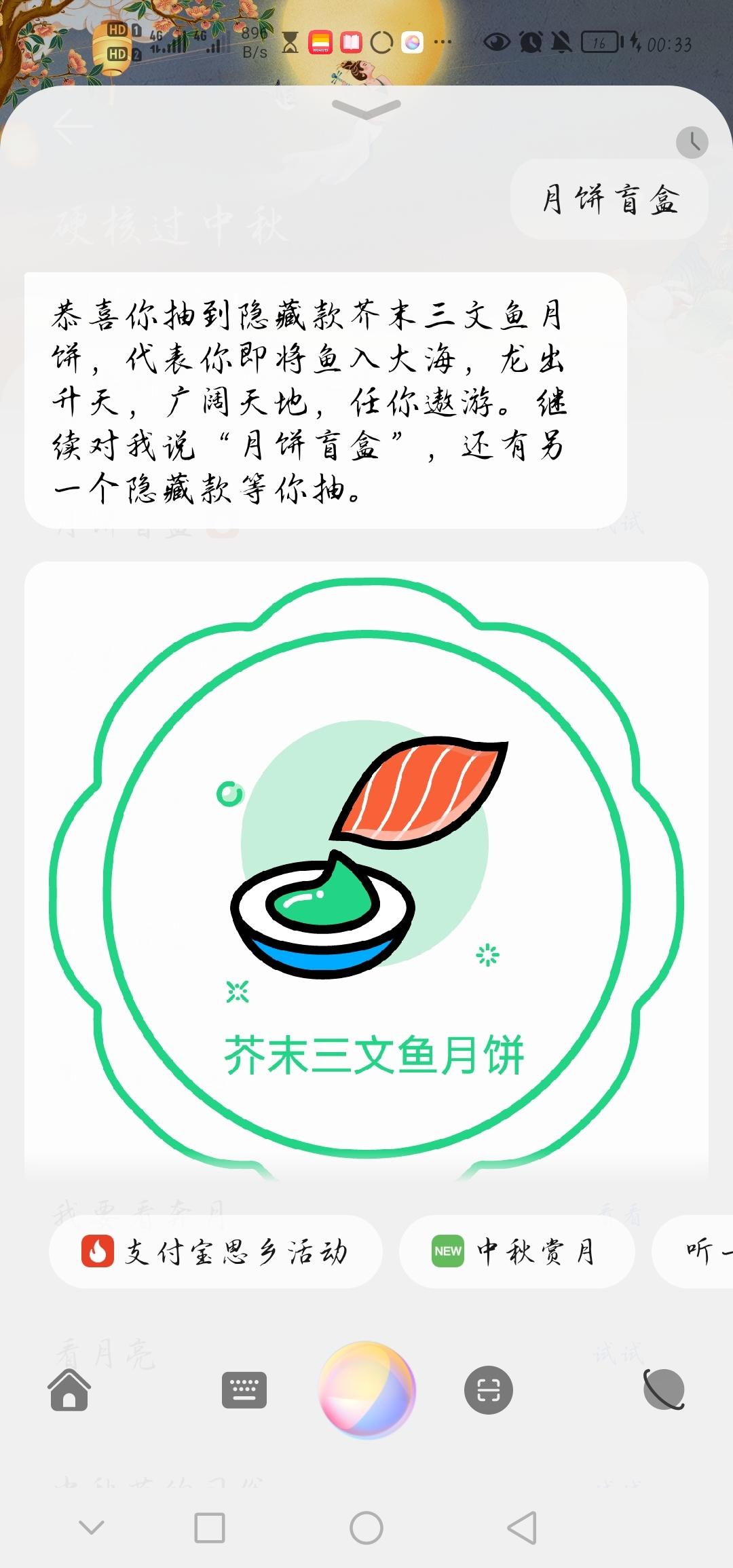 Screenshot_20210921_003309_com.huawei.vassistant.jpg