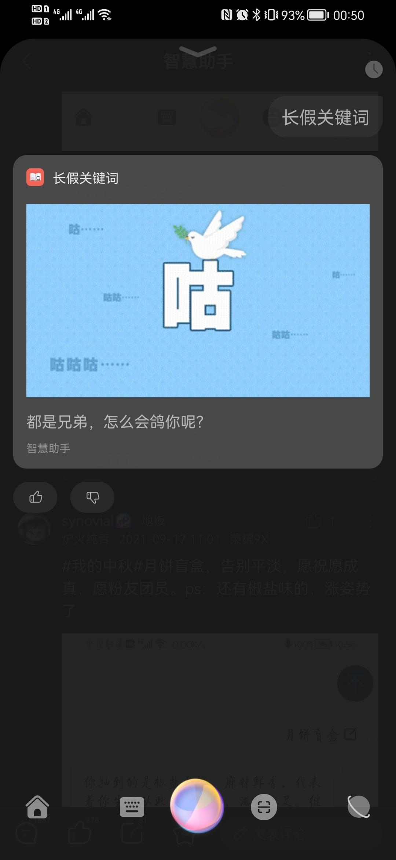Screenshot_20210921_005048_com.huawei.fans.jpg