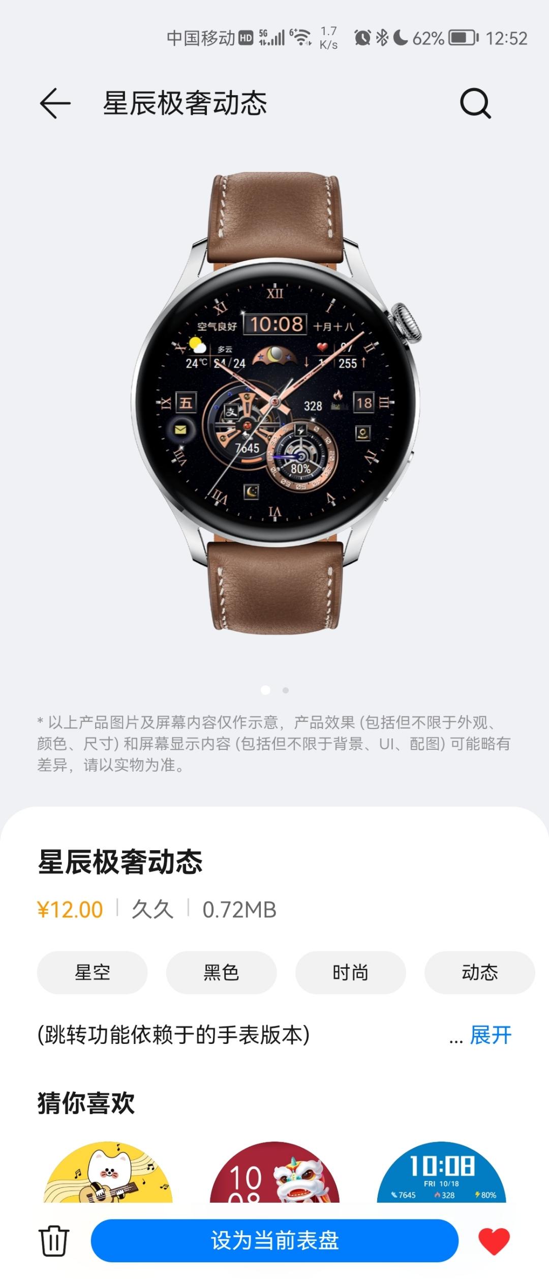 Screenshot_20210921_005206_com.huawei.health.jpg
