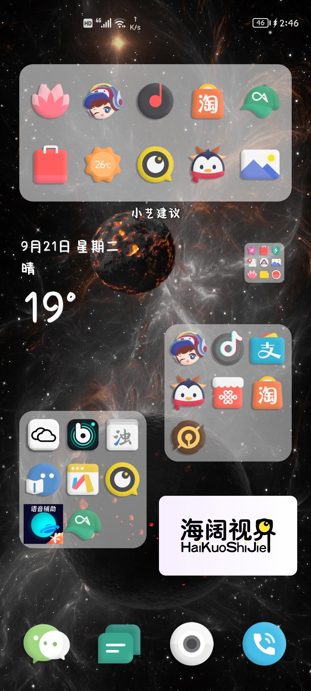 Screenshot_20210921_024621_com.huawei.android.launcher.jpg