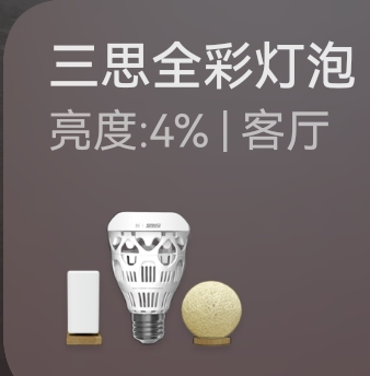 Screenshot_20210921_024456_com.huawei.smarthome.png