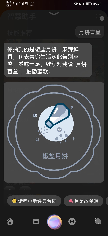 Screenshot_20210921_062017_com.huawei.vassistant.jpg