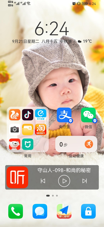 Screenshot_20210921_062425_com.huawei.android.launcher.jpg