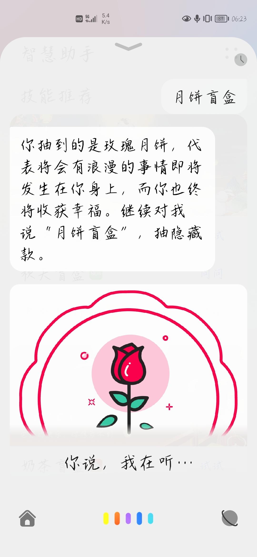 Screenshot_20210921_062339_com.huawei.vassistant.jpg