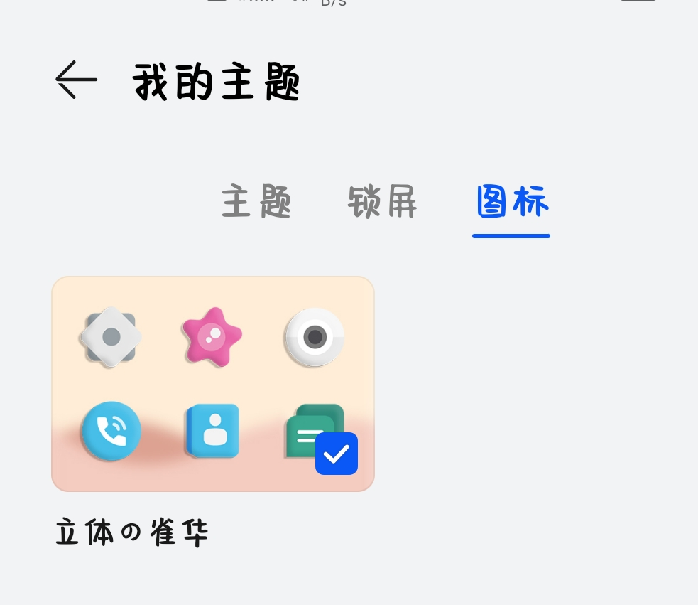 Screenshot_20210921_064126_com.huawei.android.thememanager.png