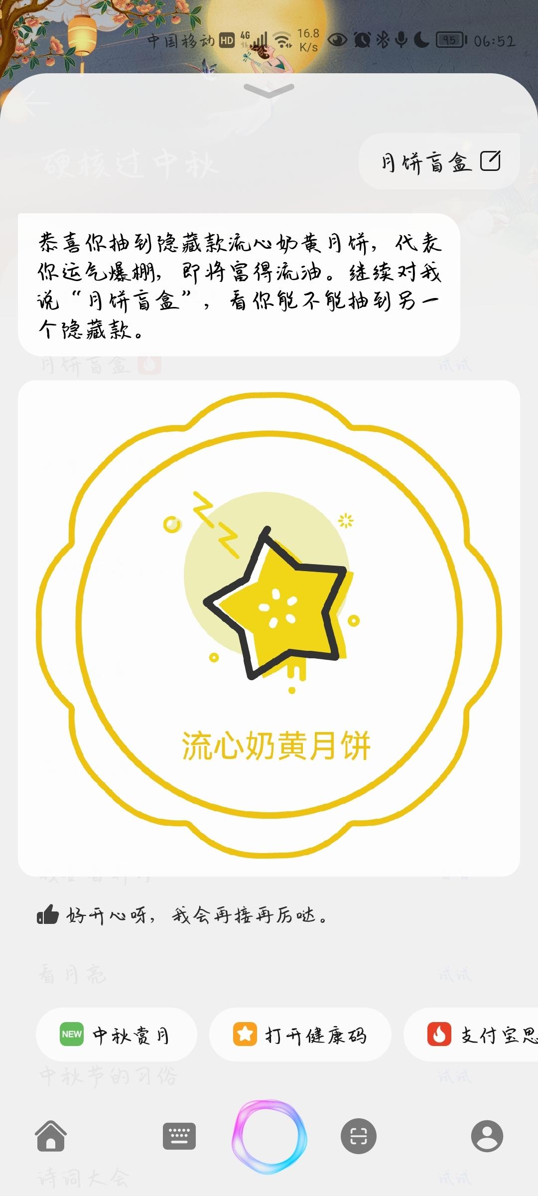 Screenshot_20210921_065255_com.huawei.vassistant.jpg