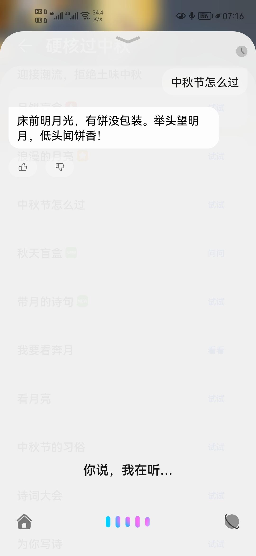 Screenshot_20210921_071625_com.huawei.vassistant.jpg