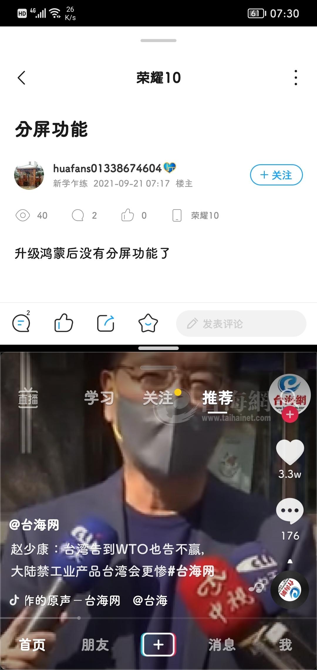 Screenshot_20210921_073059_com.ss.android.ugc.aweme.jpg
