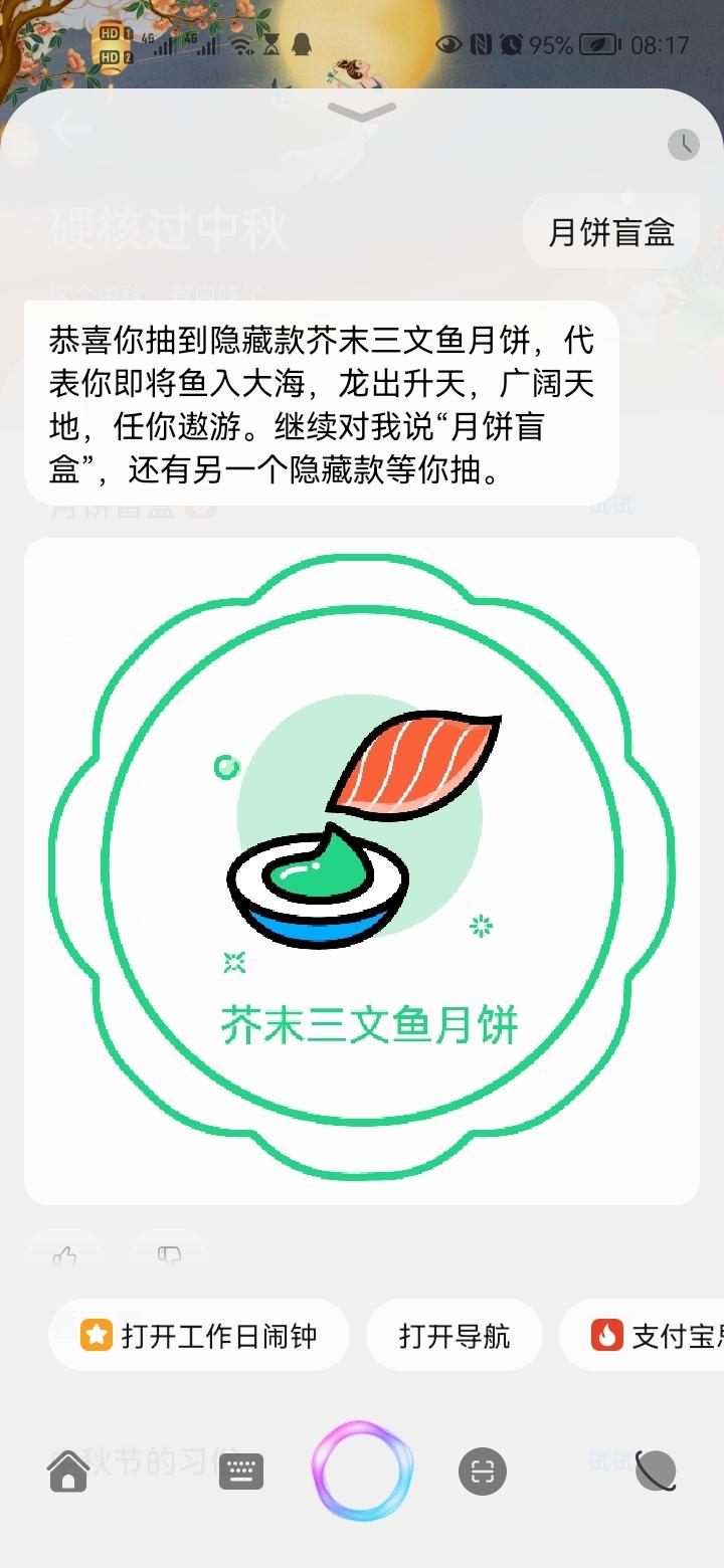 Screenshot_20210921_081742_com.huawei.vassistant.jpg