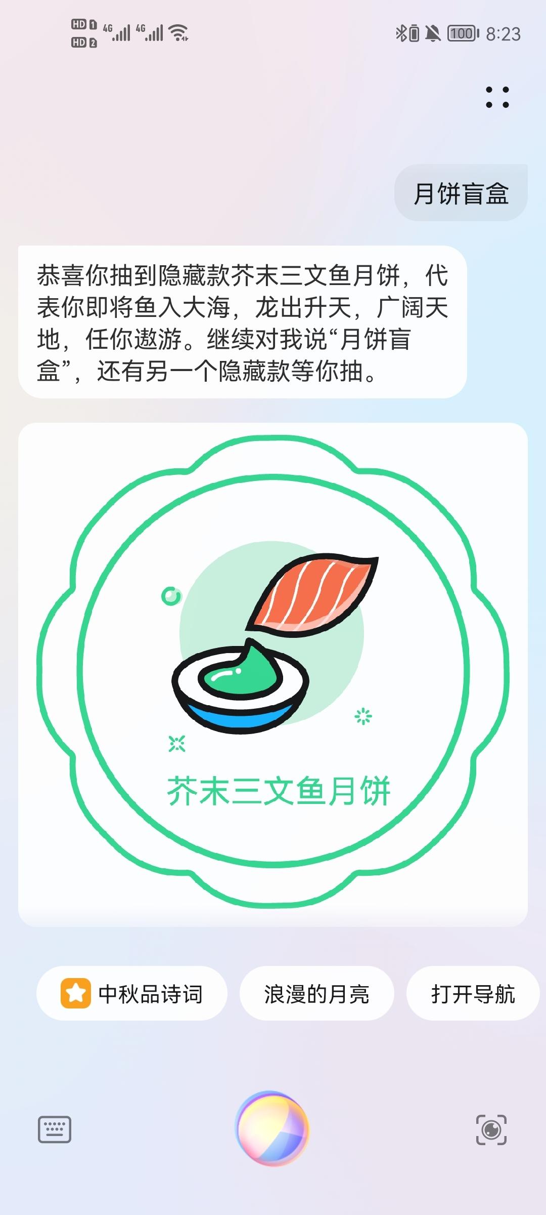 Screenshot_20210921_082310_com.huawei.vassistant.jpg