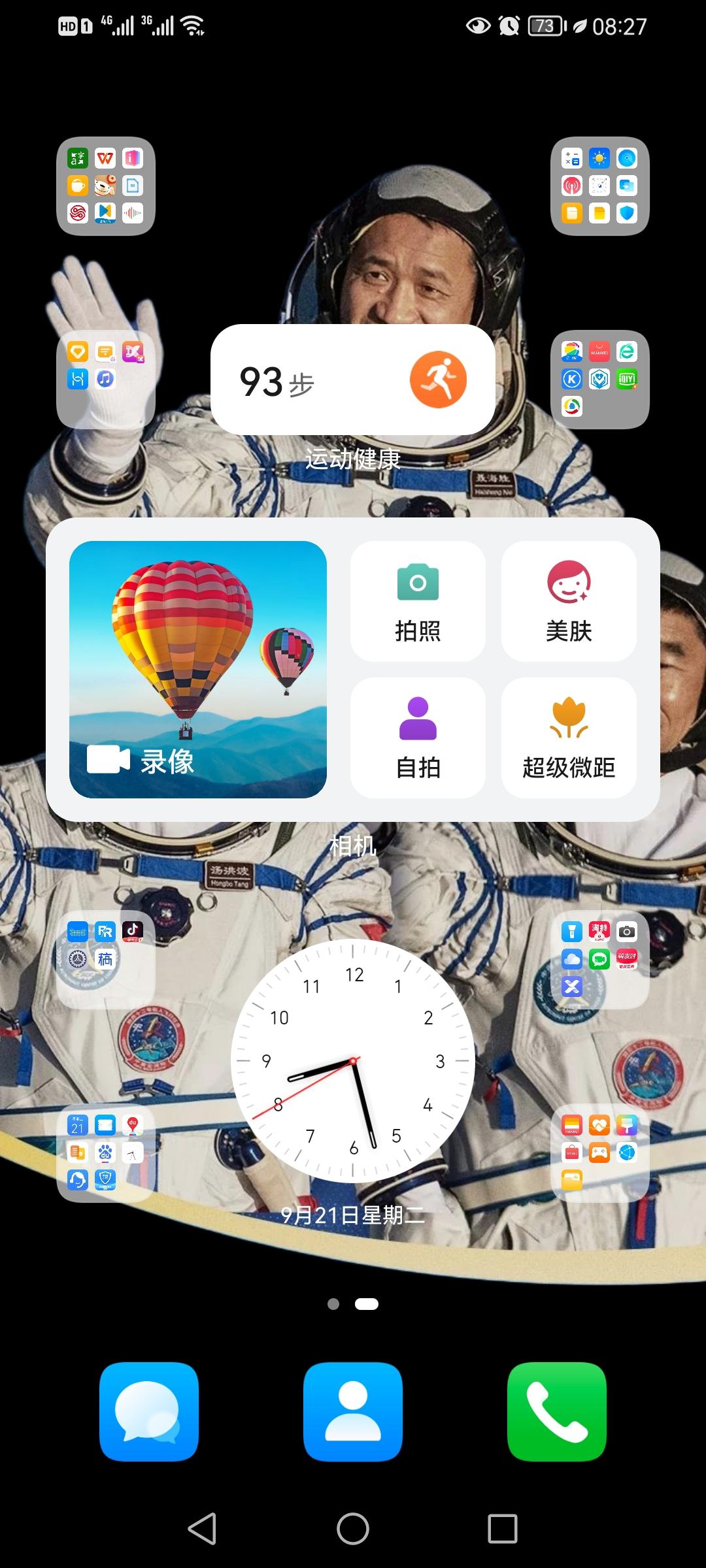 Screenshot_20210921_082740_com.huawei.android.launcher.jpg