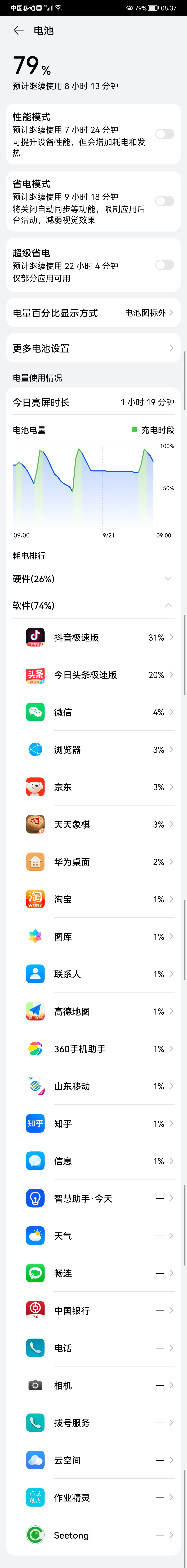 Screenshot_20210921_083658_com.huawei.systemmanager.jpg