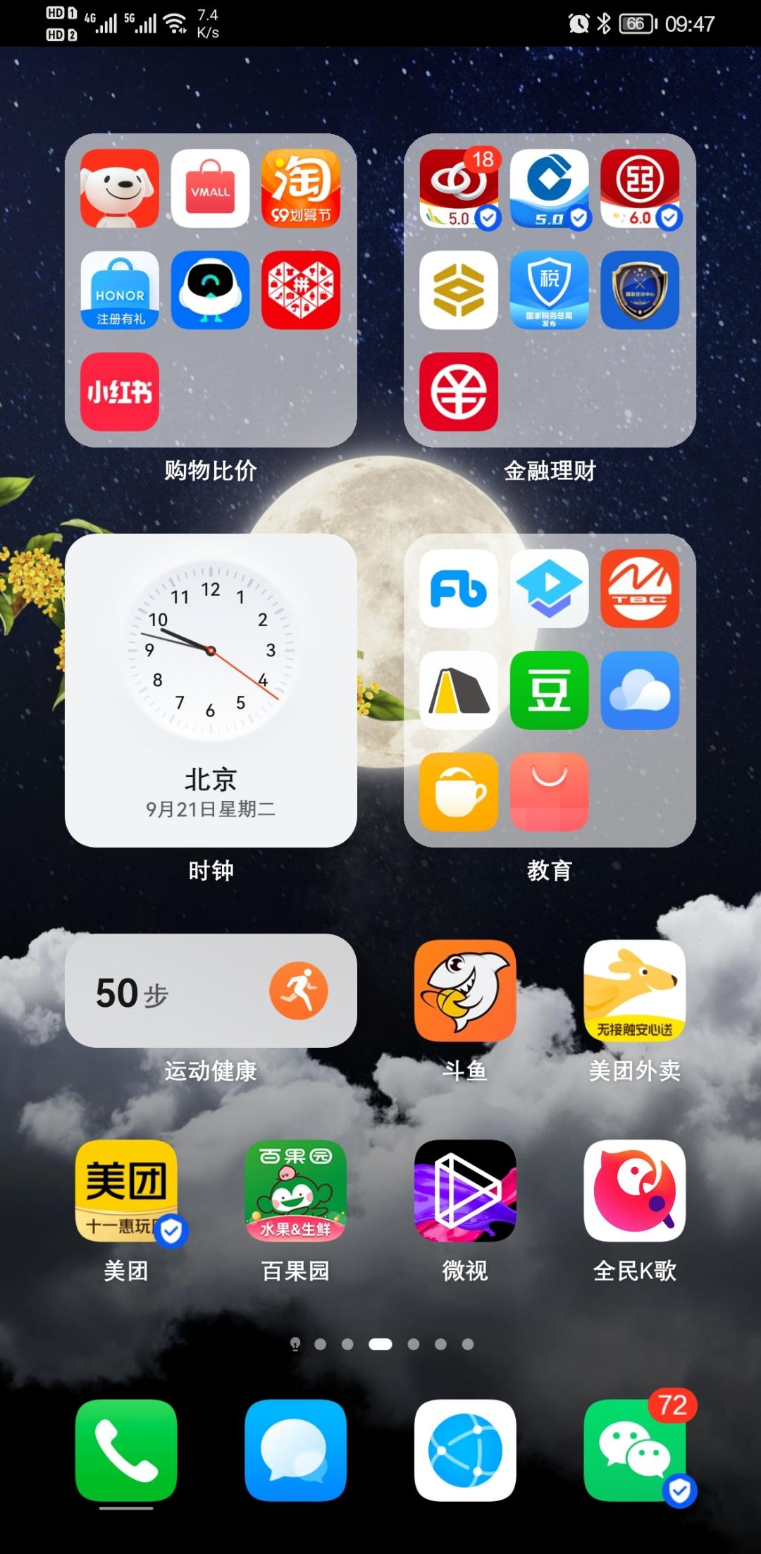 Screenshot_20210921_094721_com.huawei.android.launcher.jpg
