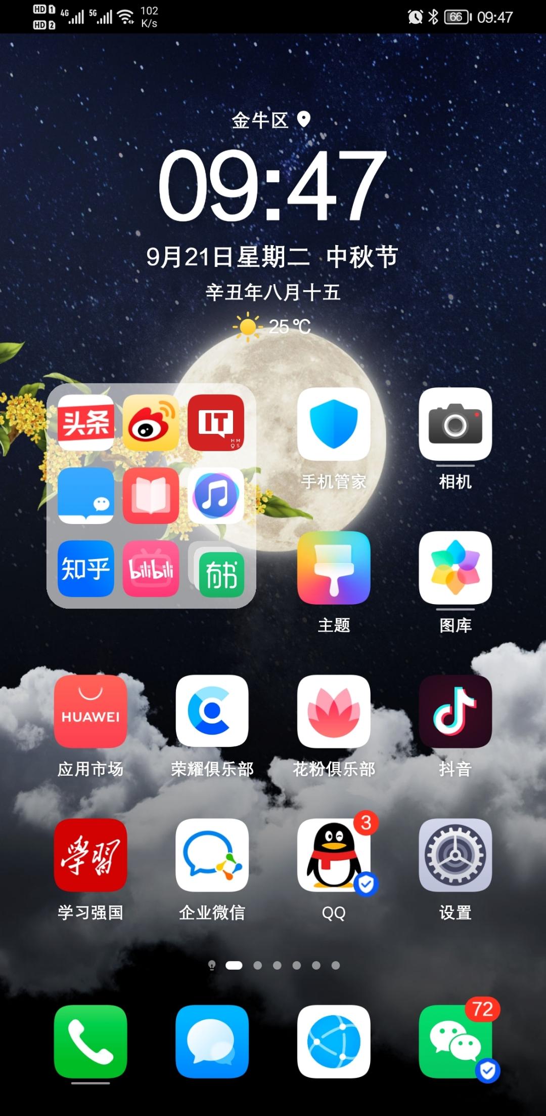 Screenshot_20210921_094711_com.huawei.android.launcher.jpg