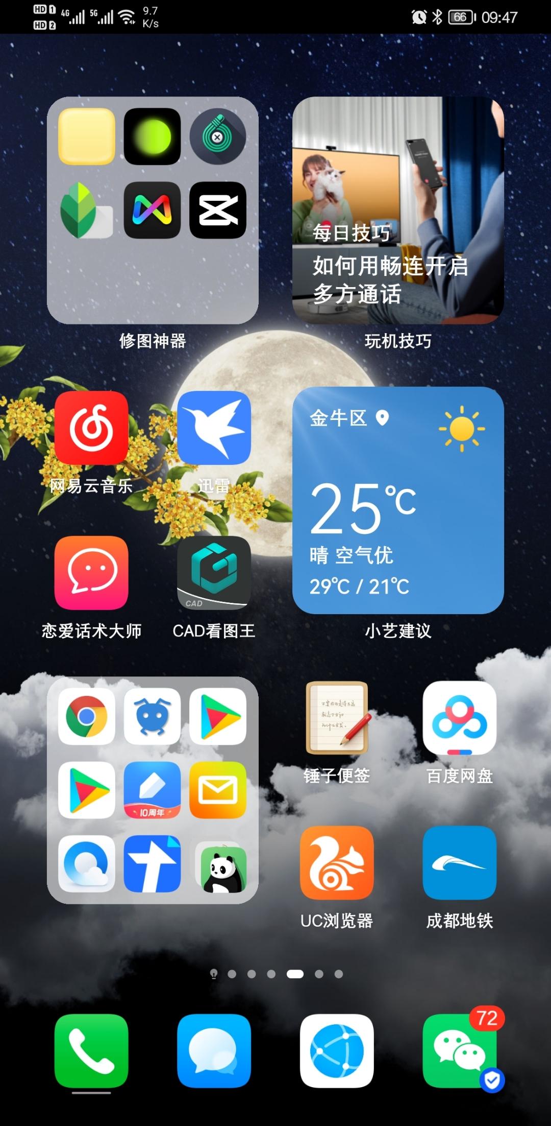 Screenshot_20210921_094725_com.huawei.android.launcher.jpg