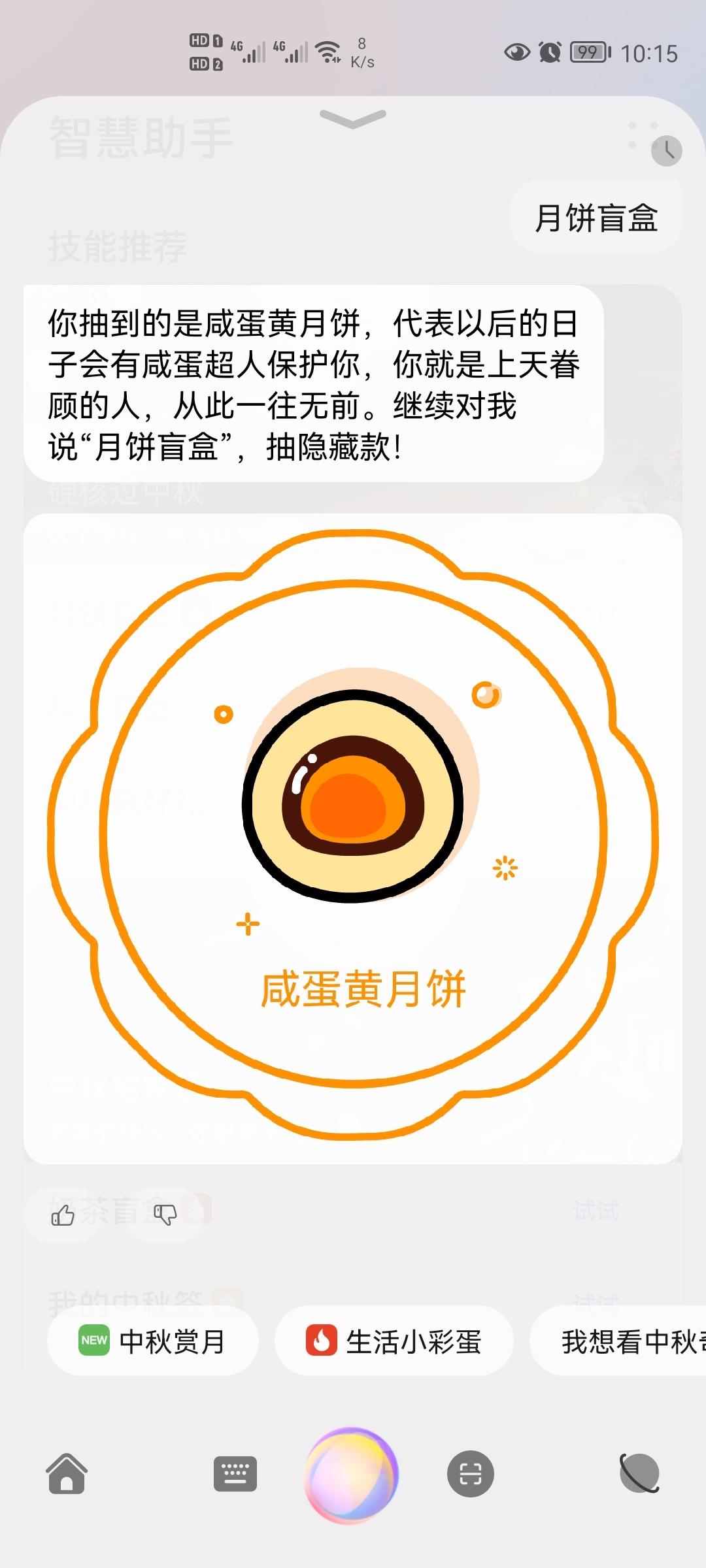Screenshot_20210921_101501_com.huawei.vassistant.jpg