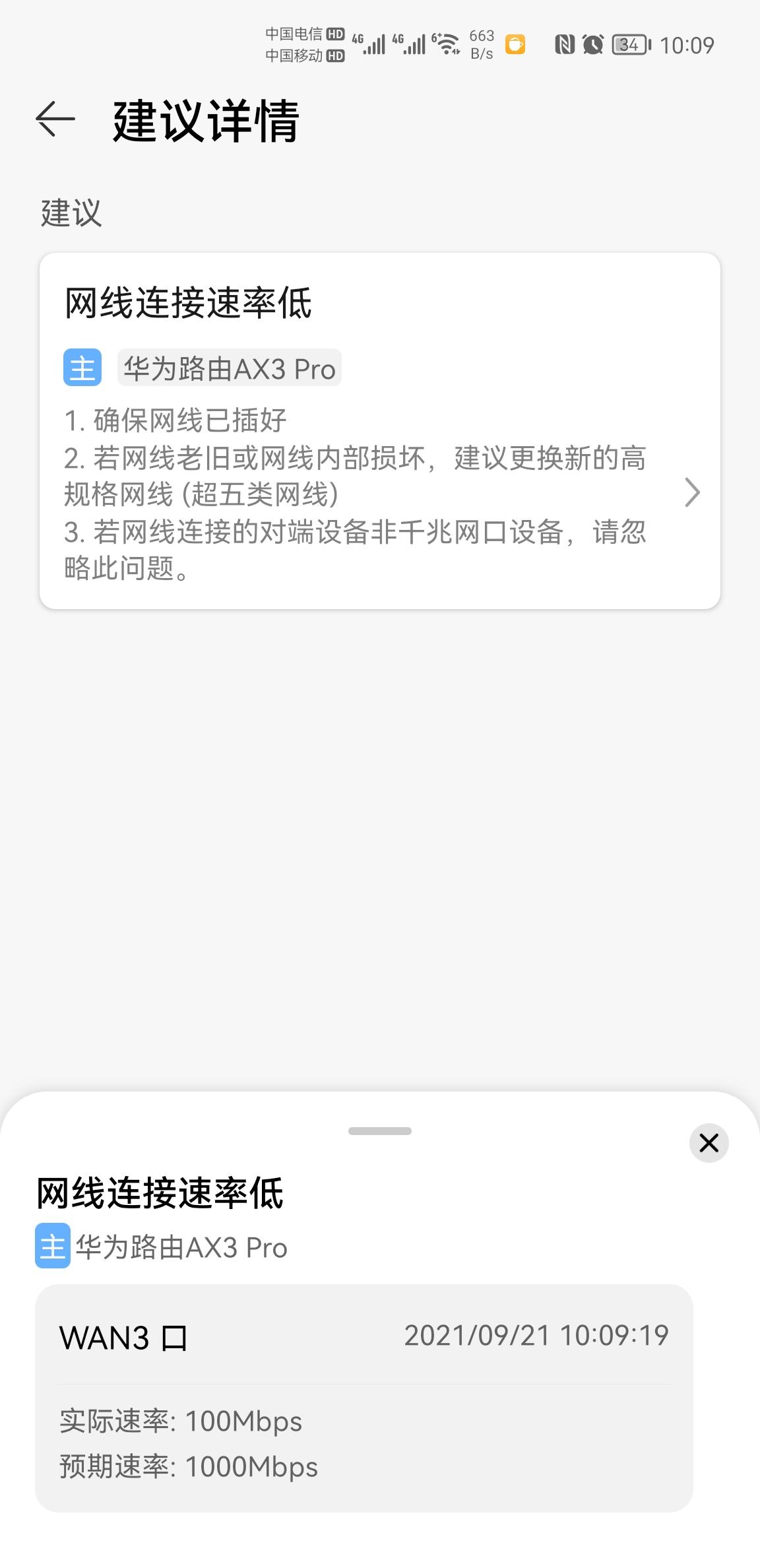 Screenshot_20210921_100939_com.huawei.smarthome.jpg