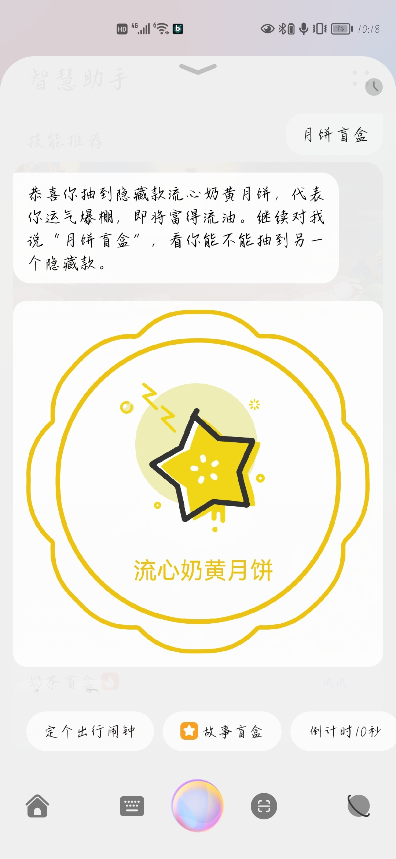 Screenshot_20210921_101815_com.huawei.vassistant.jpg