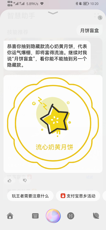 Screenshot_20210921_102000_com.huawei.vassistant.jpg