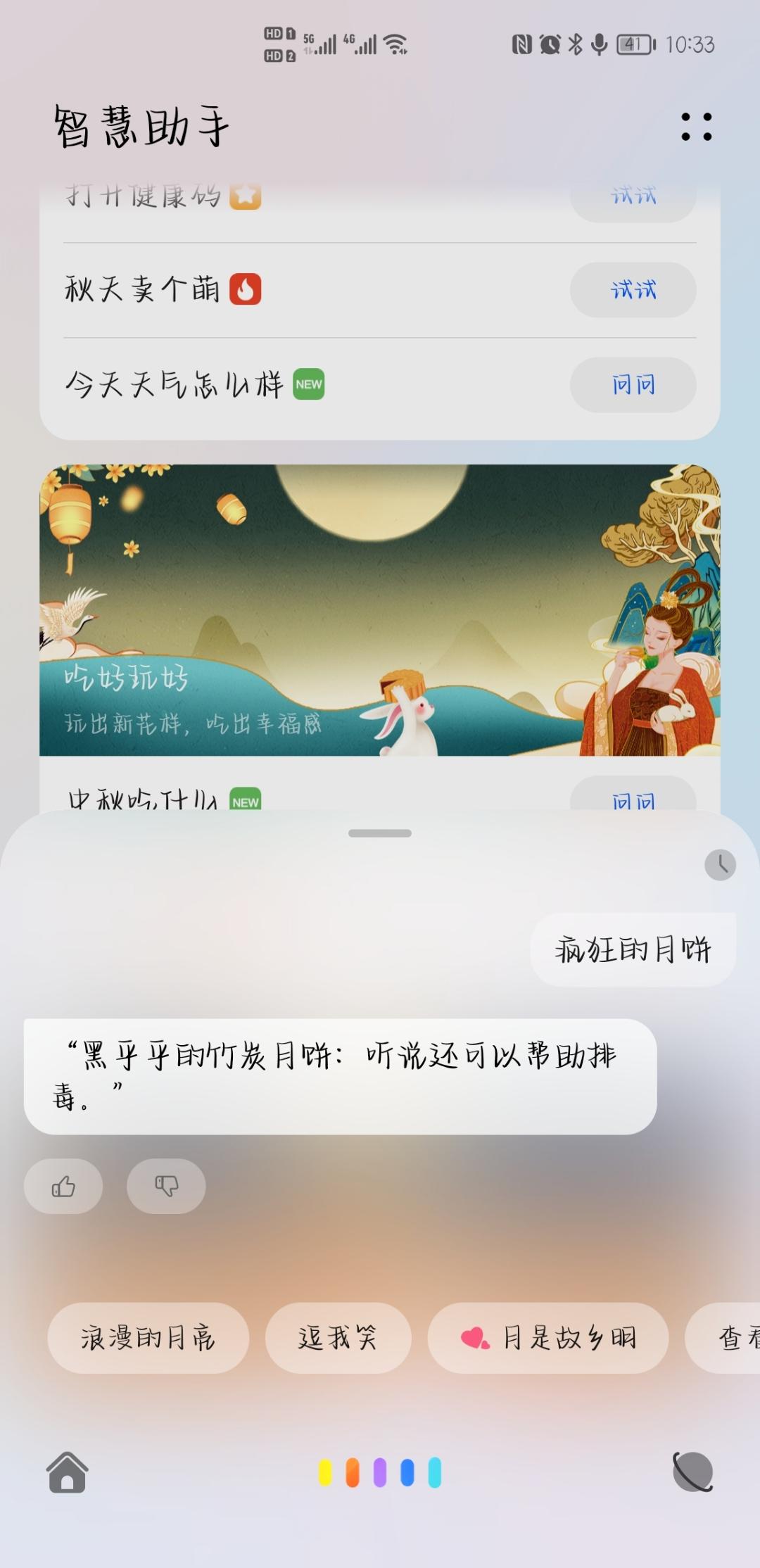 Screenshot_20210921_103336_com.huawei.vassistant.jpg