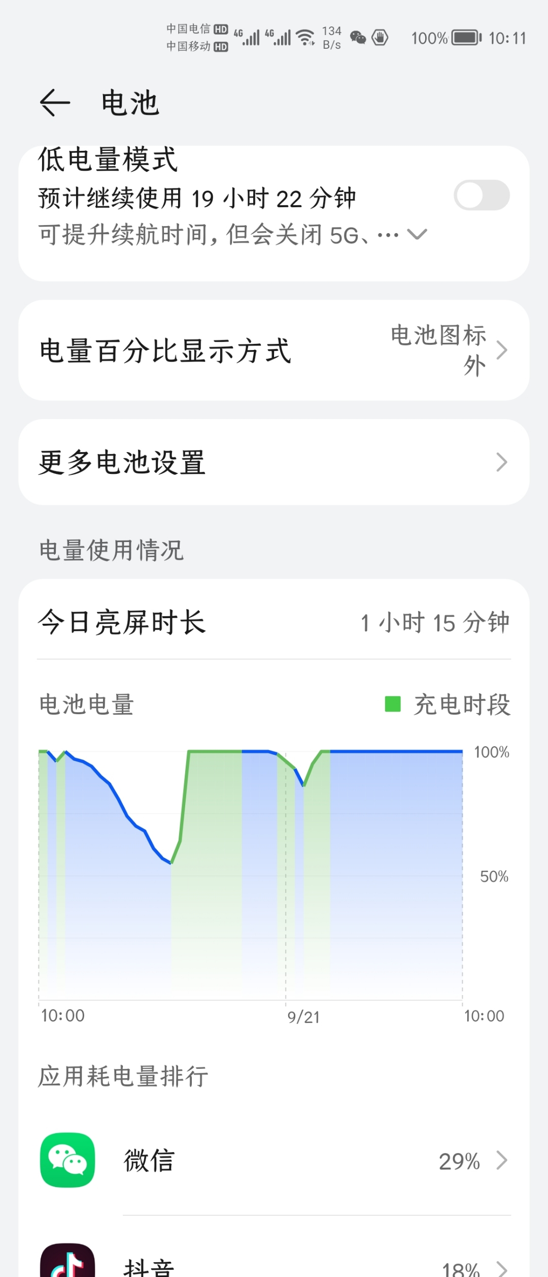 Screenshot_20210921_101117_com.huawei.systemmanager.jpg