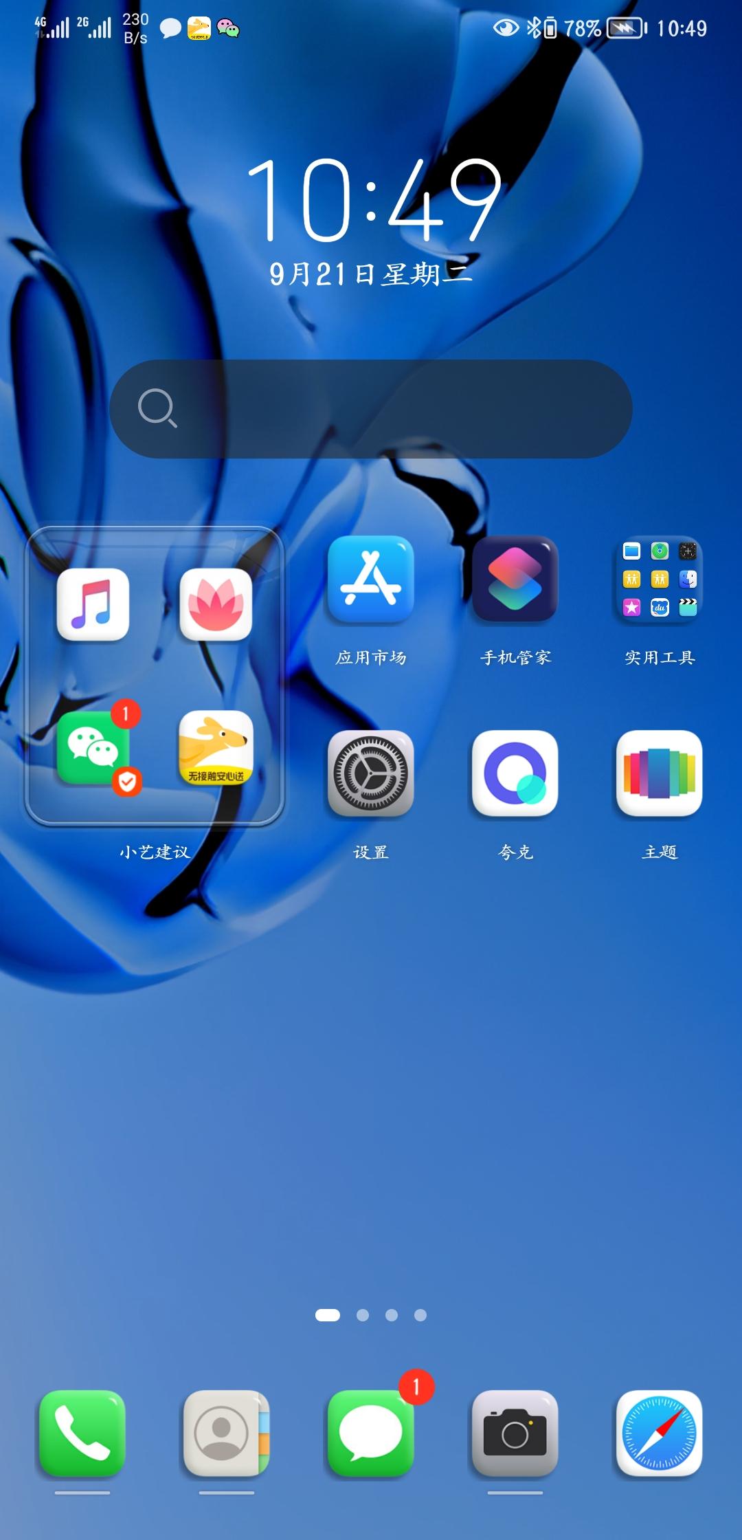 Screenshot_20210921_104950_com.huawei.android.launcher.jpg