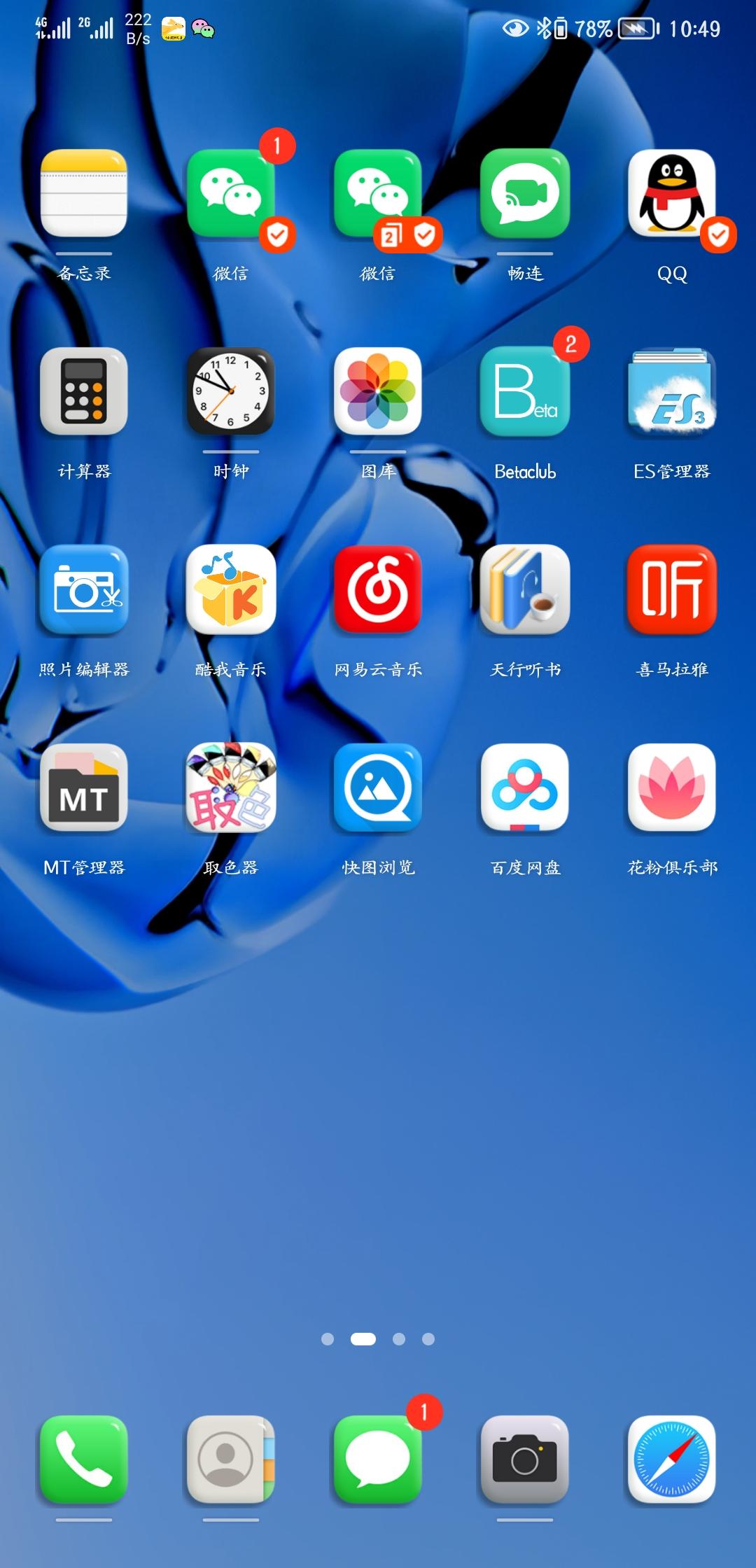 Screenshot_20210921_104939_com.huawei.android.launcher.jpg