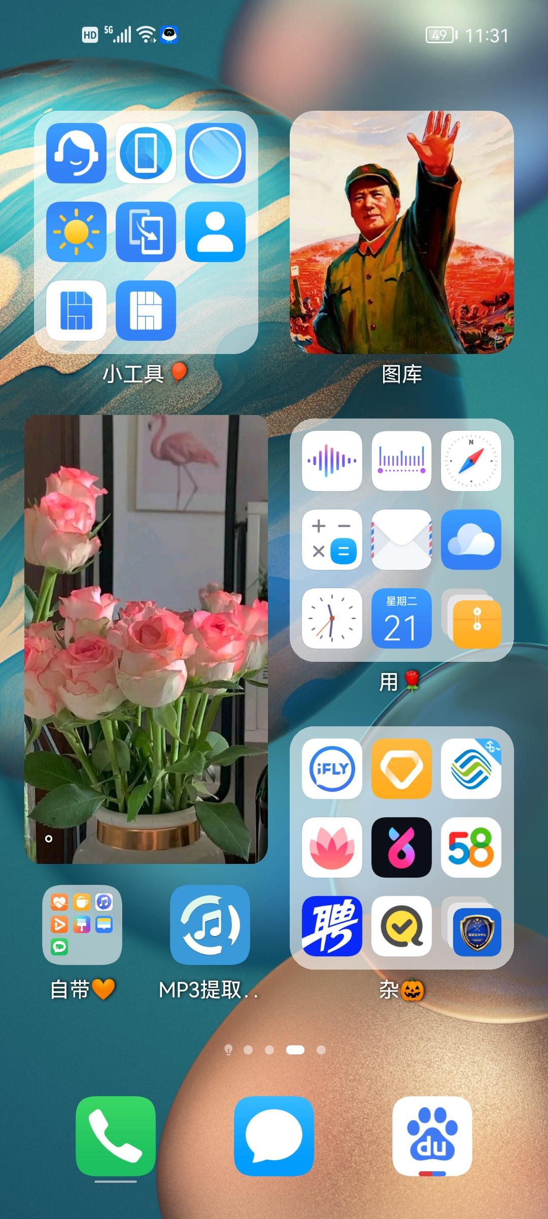 Screenshot_20210921_113137_com.huawei.android.launcher.jpg