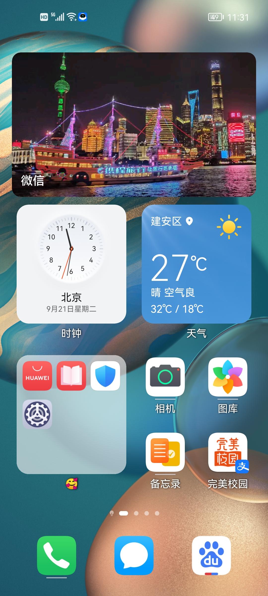 Screenshot_20210921_113133_com.huawei.android.launcher.jpg