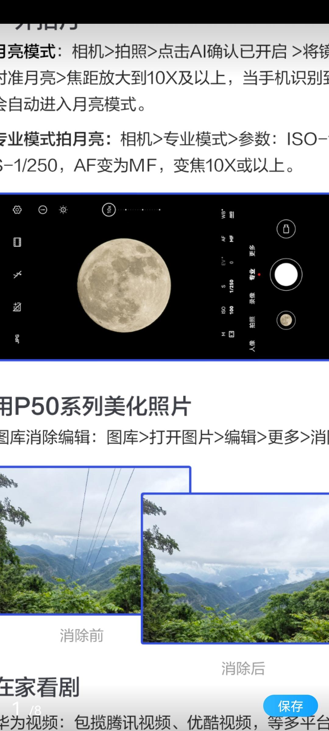 Screenshot_20210921_133044_com.huawei.fans.jpg