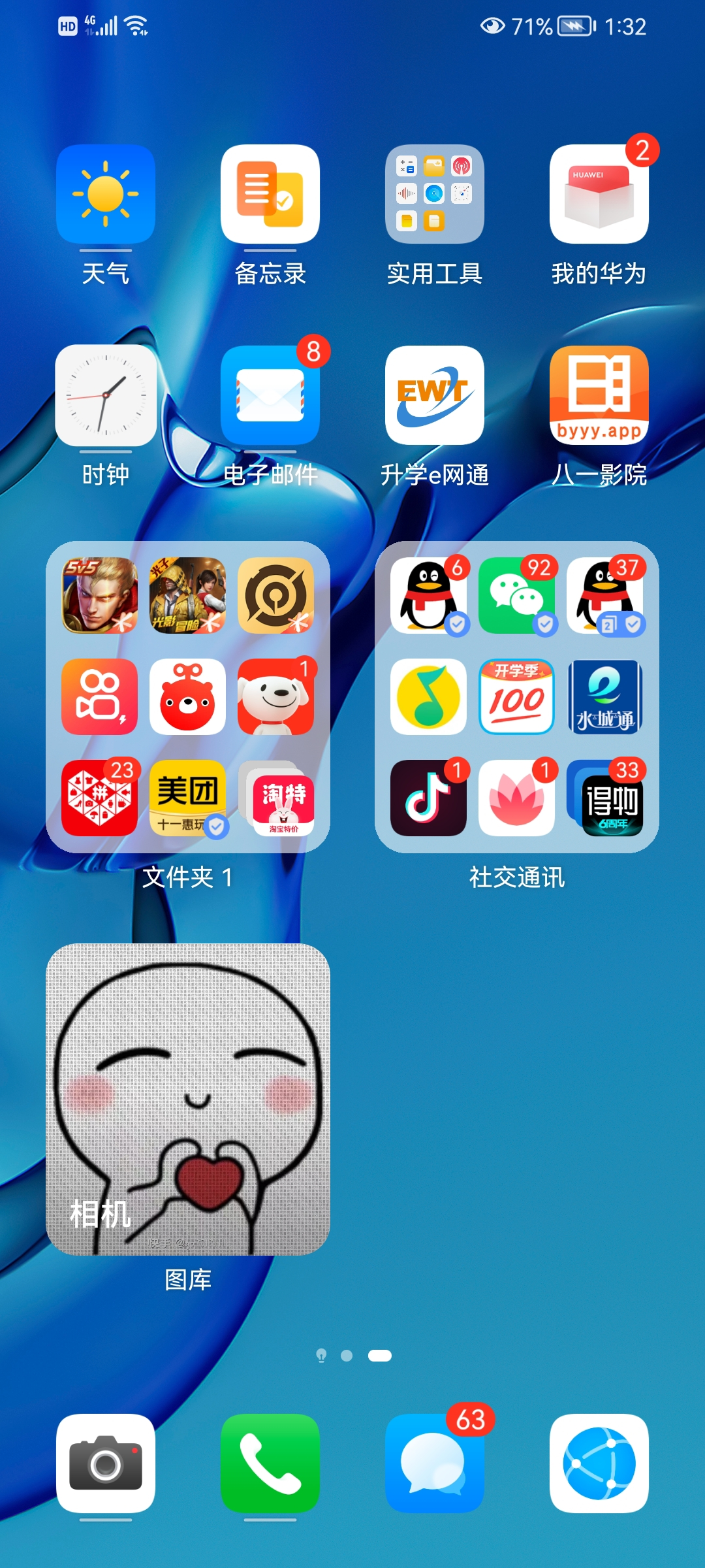 Screenshot_20210921_133245_com.huawei.android.launcher.jpg