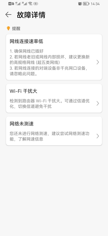 Screenshot_20210921_143440_com.huawei.smarthome.jpg