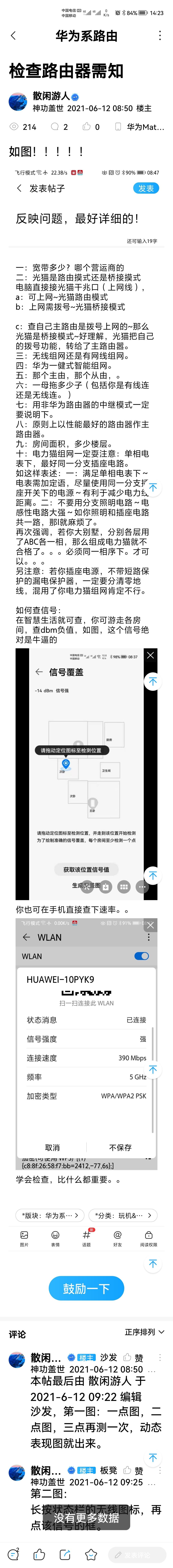 Screenshot_20210704_142318_com.huawei.fans.jpg