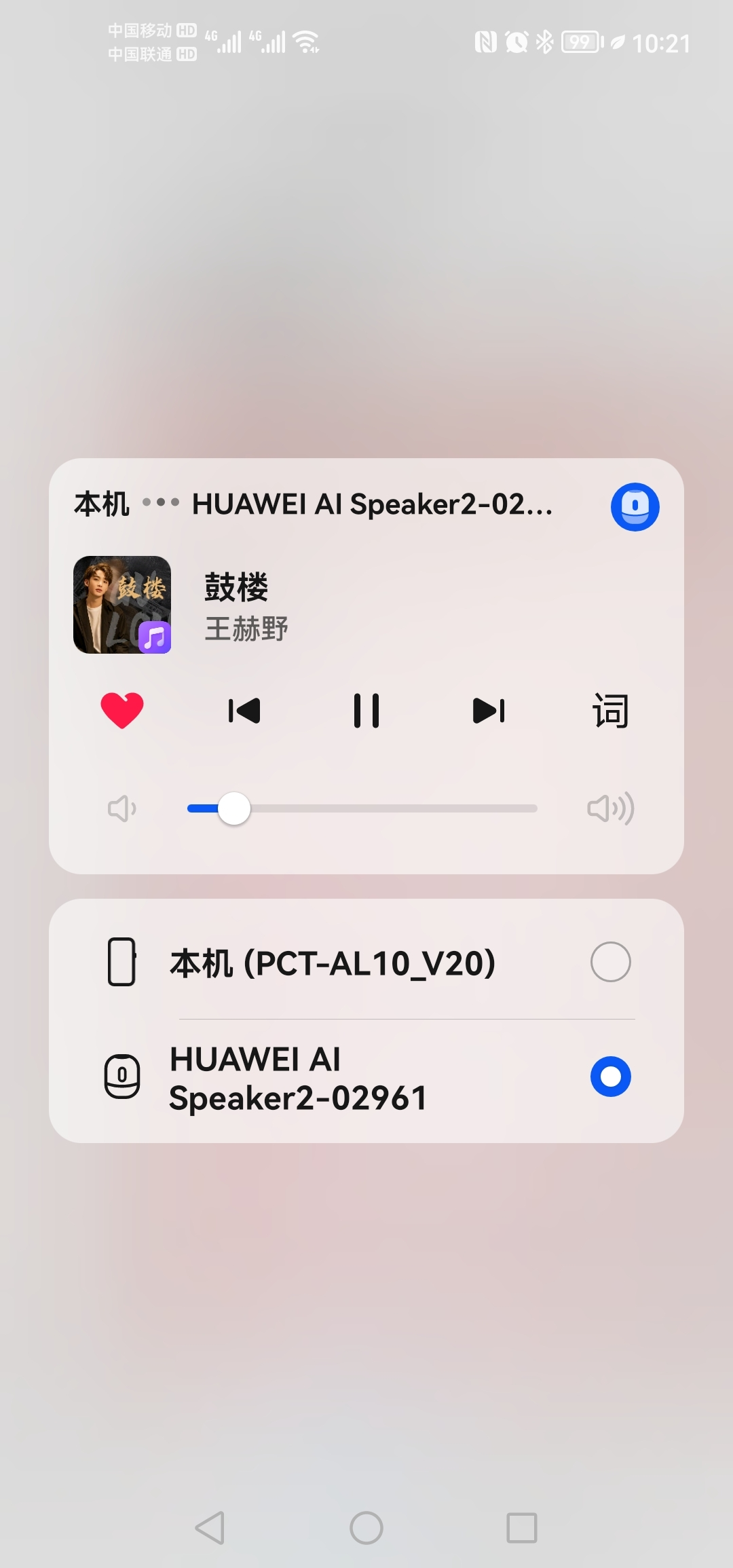Screenshot_20210921_102128_com.huawei.mediacontroller.jpg