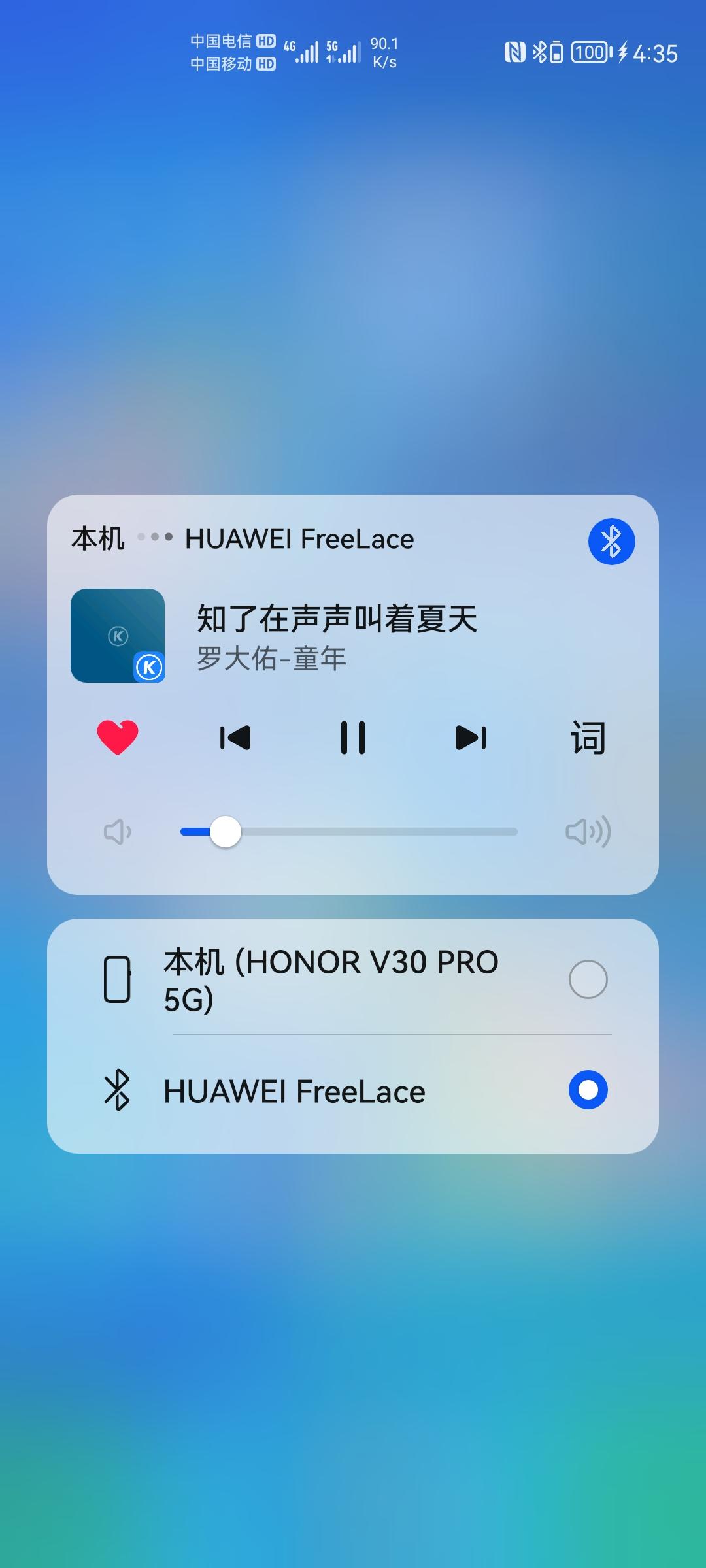Screenshot_20210921_163547_com.huawei.mediacontroller.jpg
