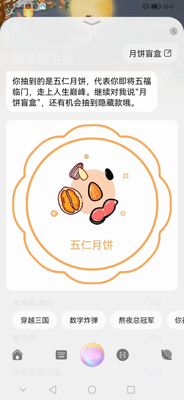 Screenshot_20210917_184704_com.huawei.vassistant.jpg