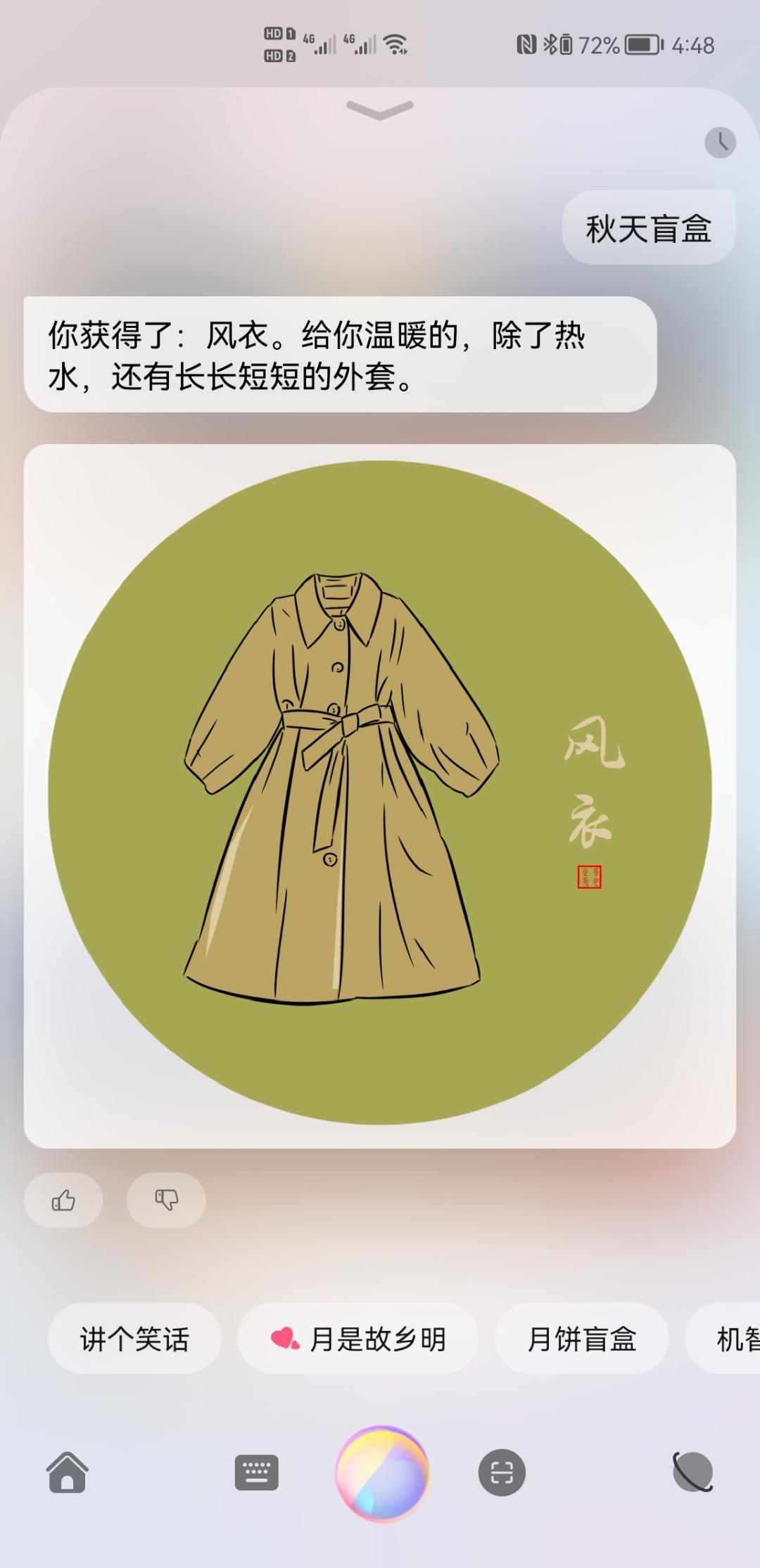 Screenshot_20210921_164823_com.huawei.vassistant.jpg