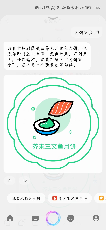 Screenshot_20210921_170707_com.huawei.fans.jpg