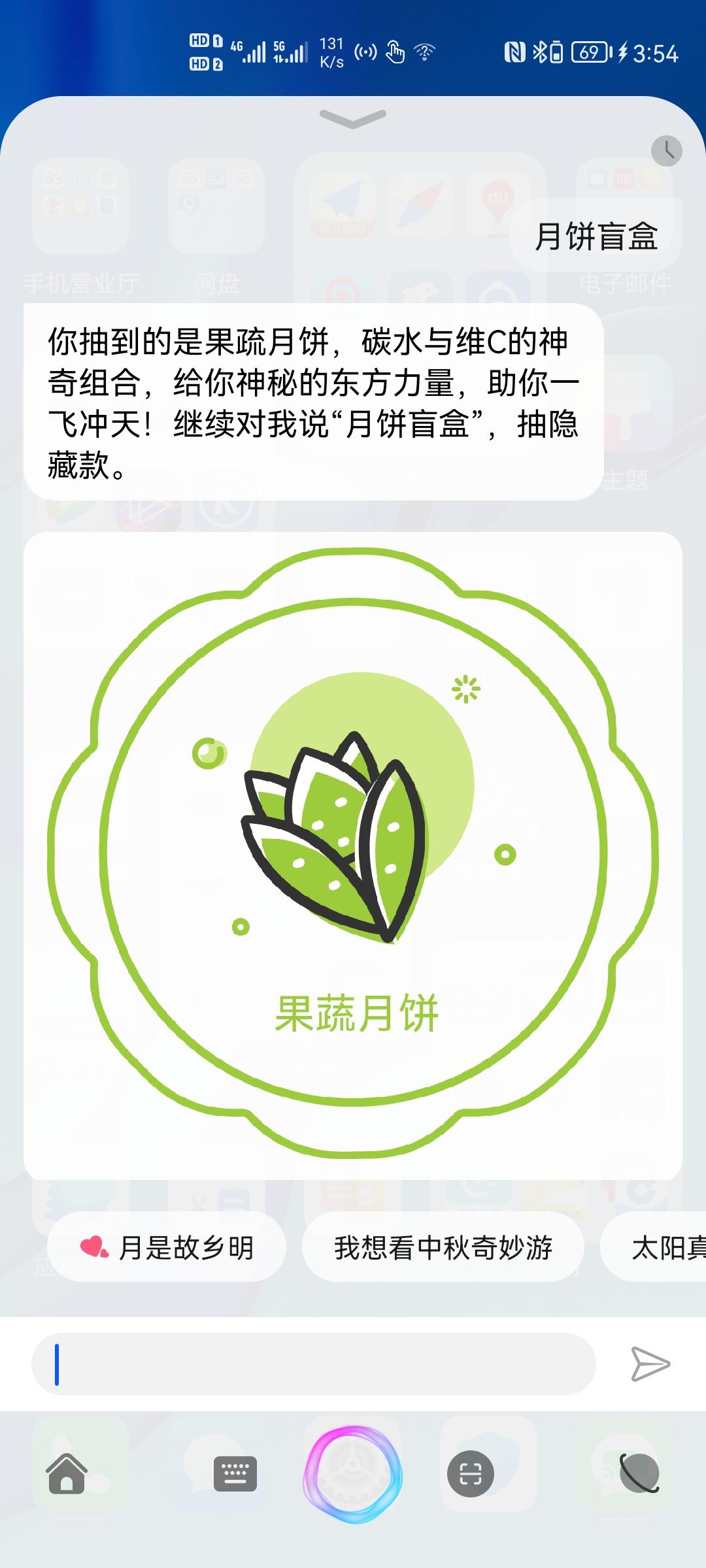 Screenshot_20210921_155449_com.huawei.android.launcher.jpg