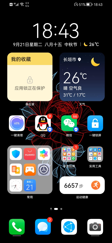 Screenshot_20210921_184327_com.huawei.android.launcher.jpg