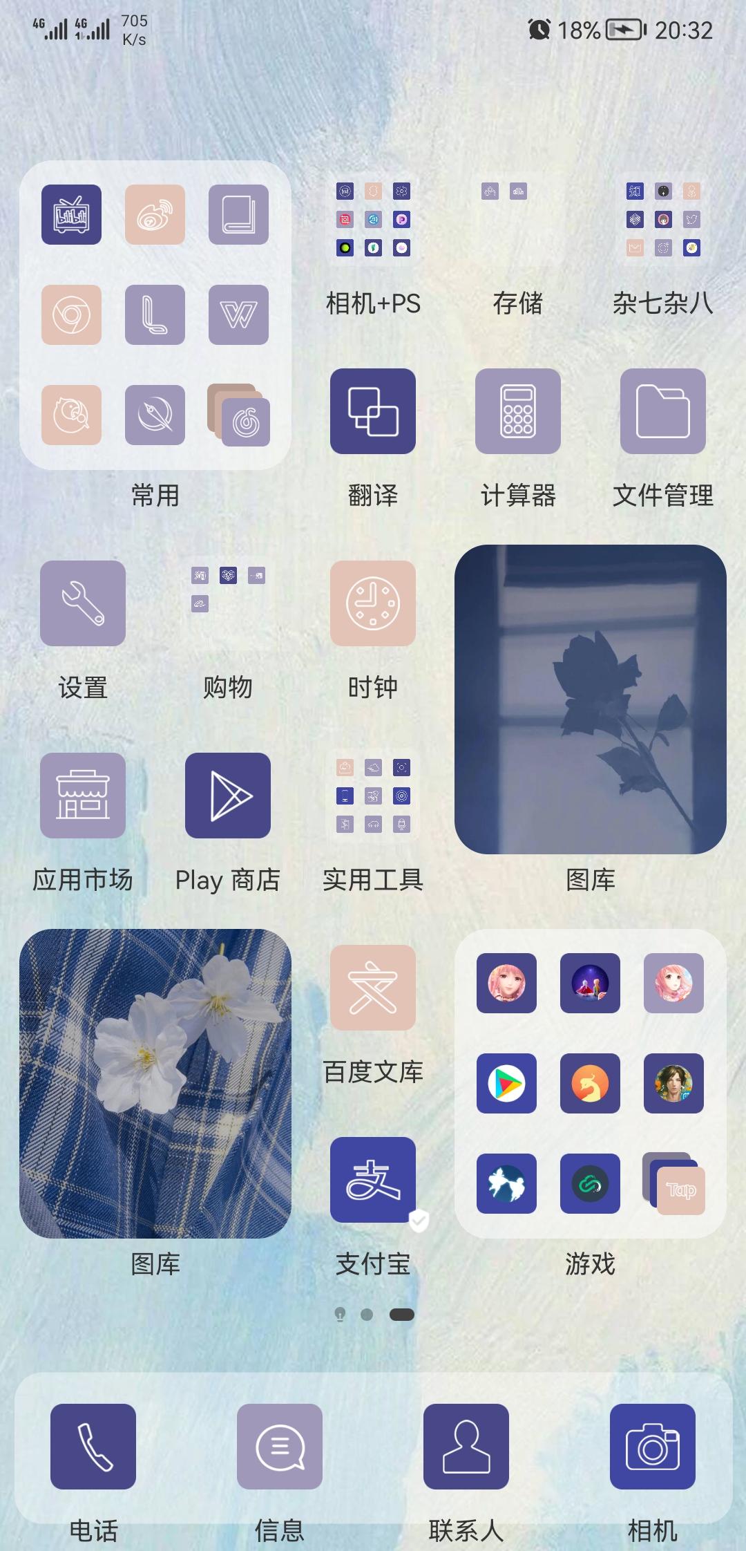 Screenshot_20210921_203224_com.huawei.android.launcher.jpg