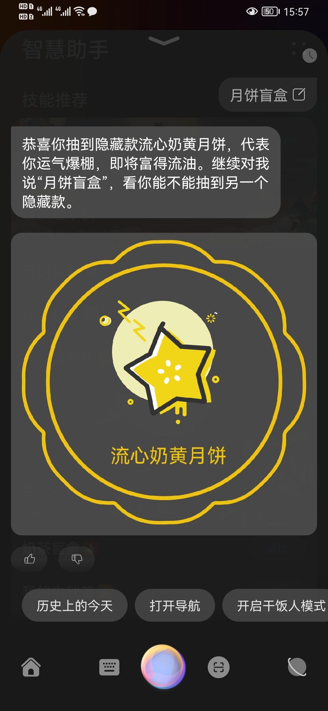 Screenshot_20210920_155705_com.huawei.vassistant.jpg