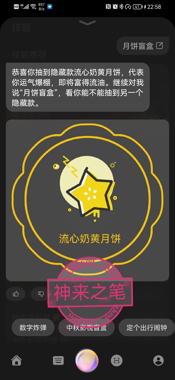 Screenshot_20210921_225857_com.huawei.vassistant_edit_147387521139489.jpg