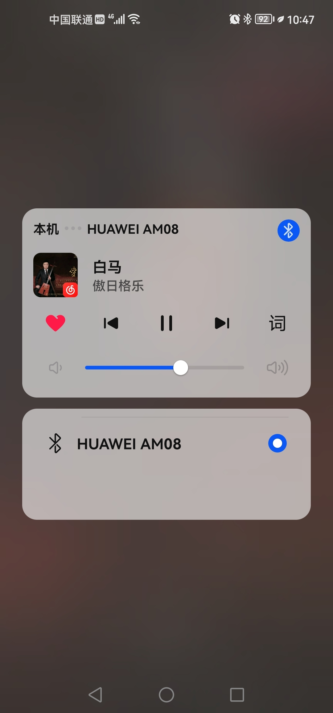 Screenshot_20210921_104716_com.huawei.mediacontroller.jpg